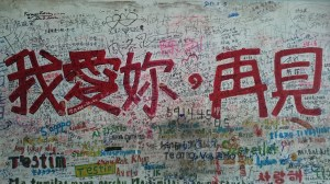 Xiamen Graffiti Tunnel. This says 'I love you, goodbye'